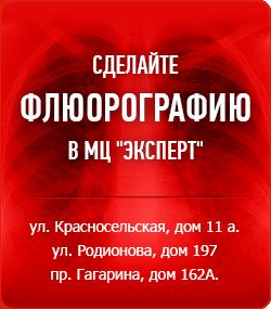 Дерматолог справка для бассейна Ногинск