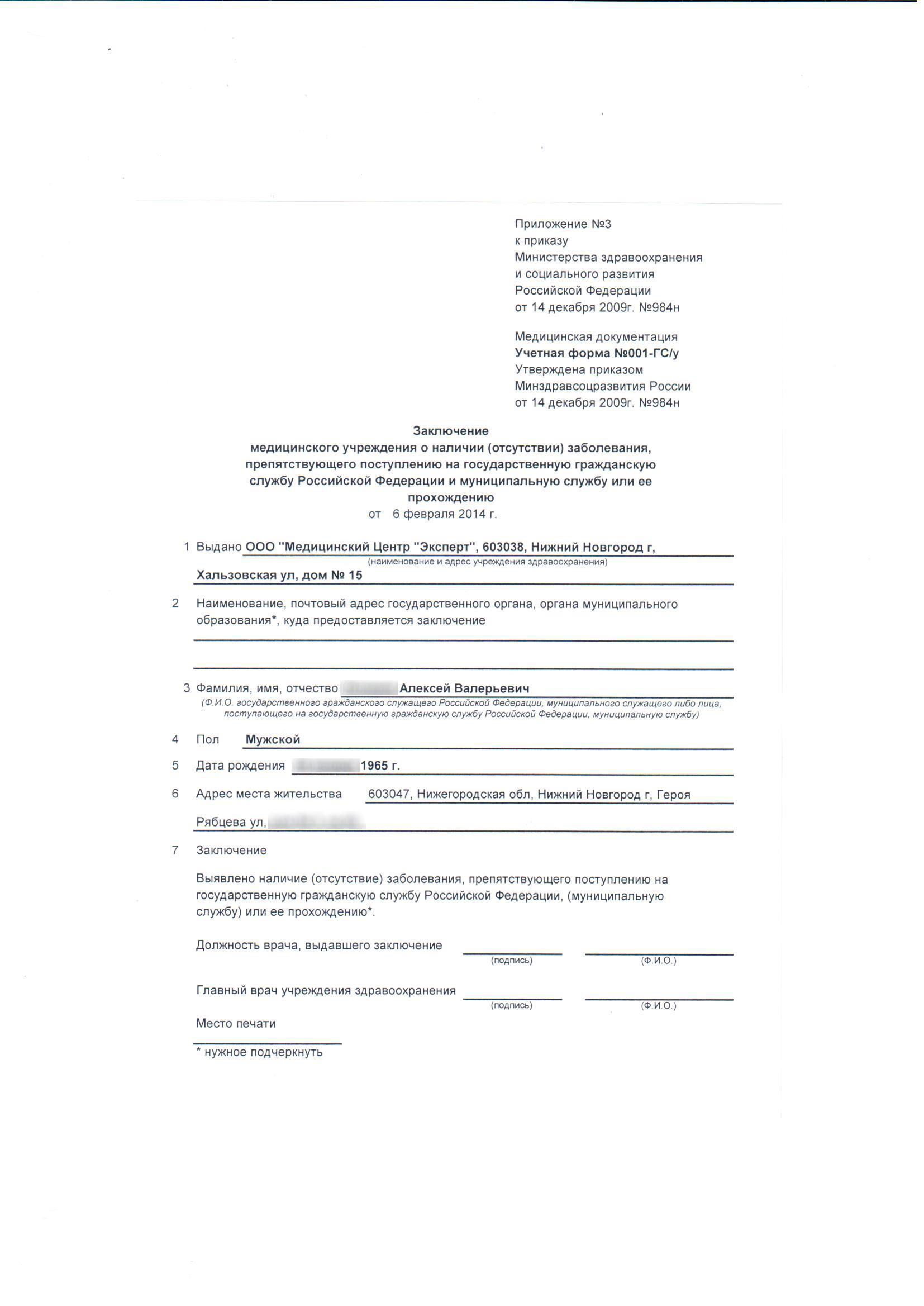 Анкета на конкурс государственной гражданской службы