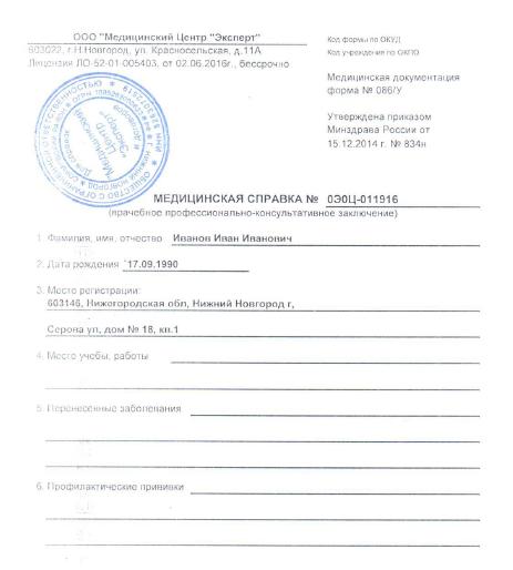 Медицинская справка 086у с печатью Справка для оформления опеки над ребенком Спортивная